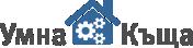 Умна къща - Готови решения за автоматизация на дома